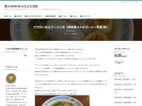 大竹市にあるラーメン店【焼肉屋さんのラーメン食堂 寅】