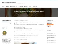 山口県柳井市にある味噌ラーメン専門店【みそ膳 柳井店】