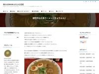 個性的な広島ラーメン【きよちゃん】