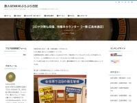 コロナ対策も完備、味集中カウンター【一蘭 広島本通店】