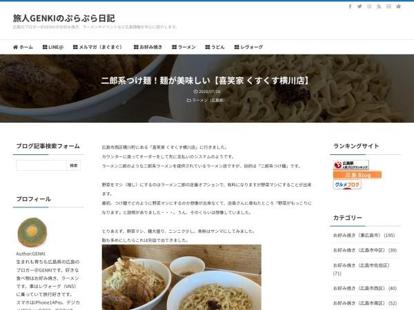 二郎系つけ麺!麺が美味しい【喜笑家 くすくす横川店】
