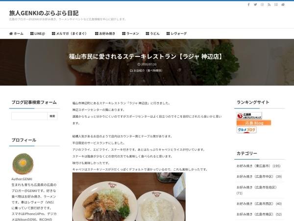 福山市民に愛されるステーキレストラン【ラジャ 神辺店】