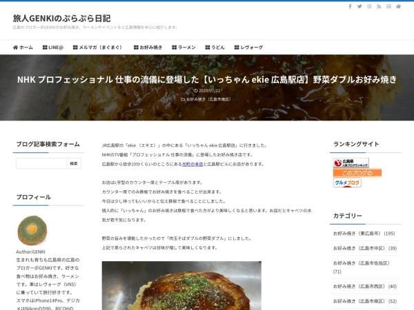 NHK プロフェッショナル 仕事の流儀に登場した【いっちゃん  ekie 広島駅店】野菜ダブルお好み焼き