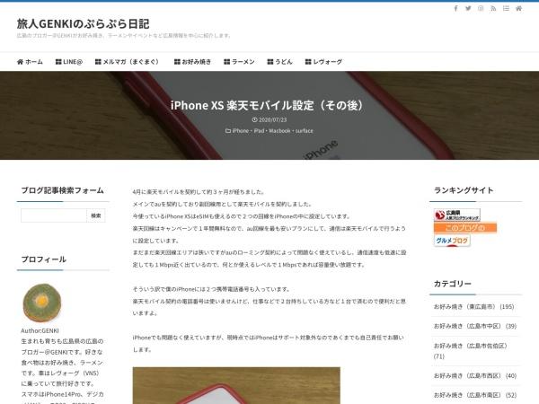 iPhone XS 楽天モバイル設定(その後)