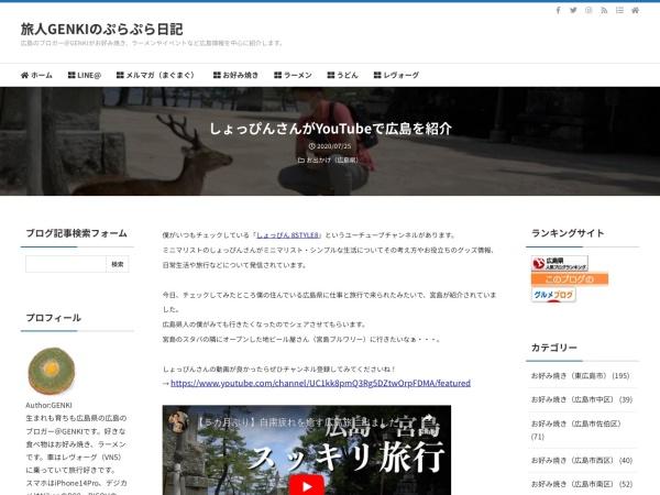 しょっぴんさんがYouTubeで広島を紹介