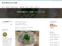 下松市の牛骨ラーメン【紅蘭】チャーシュー(大)