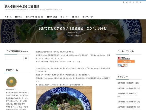 貝好きにはたまらない【廣島麺匠 こりく】貝そば