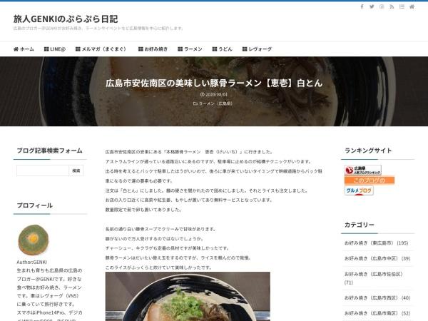 広島市安佐南区の美味しい豚骨ラーメン【恵壱】白とん