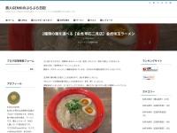 2種類の麺を選べる【金虎 明石二見店】金虎味玉ラーメン