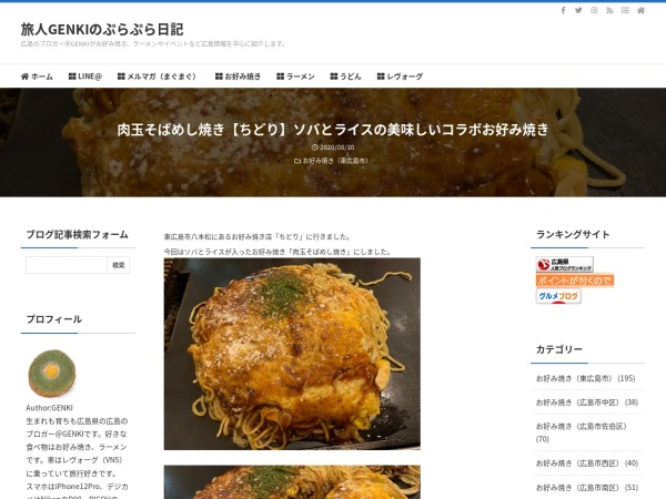 肉玉そばめし焼き【ちどり】ソバとライスの美味しいコラボお好み焼き