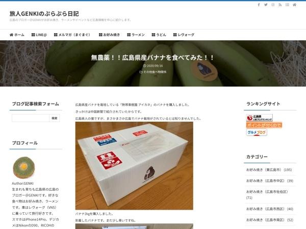 無農薬!!広島県産バナナを食べてみた!!