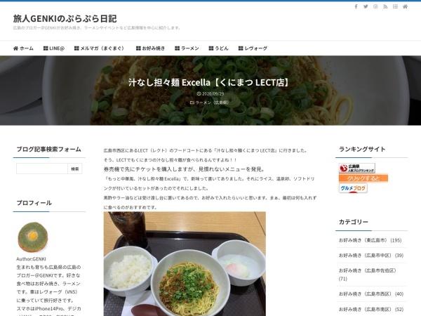 汁なし担々麺 Excella【くにまつ LECT店】