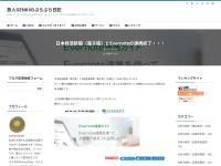 日本経済新聞(電子版)とEvernoteの連携終了・・・
