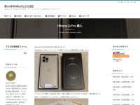 iPhone12 Pro 購入