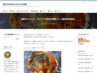 海鮮スペシャル、プリプリの海老が美味しい【廣島田村商店】