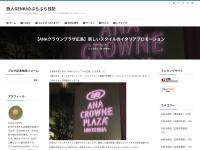 【ANAクラウンプラザ広島】新しいスタイルのイタリアプロモーション