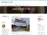東広島市河内町入野で食べられる「舞茸ラーメン」