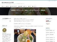 冬野菜たっぷりタンメン【吉名じゃがいもプロジェクト×健美堂】