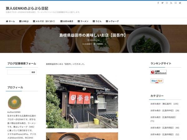 島根県益田市の美味しいお店【田吾作】