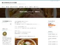 鳥取市の美味しいラーメン【麺屋  玖】