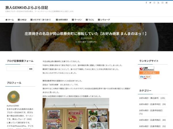 庄原焼きの名店が岡山県勝央町に移転していた【お好み焼家 まんまのほっ!】