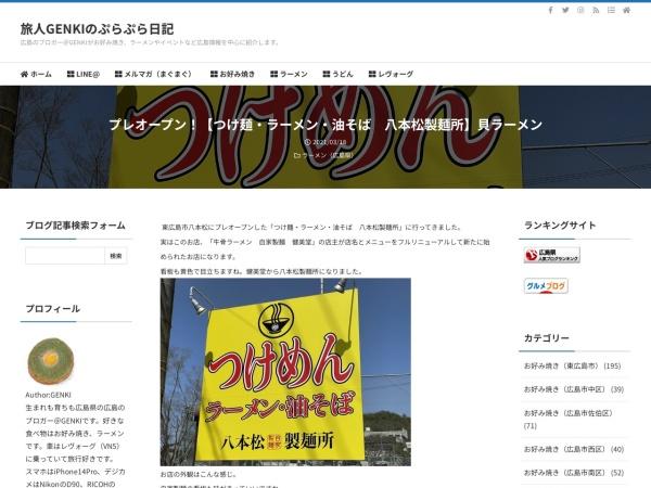 プレオープン!【つけ麺・ラーメン・油そば 八本松製麺所】貝ラーメン