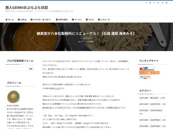 健美堂が八本松製麺所にリニューアル!【石焼 濃厚 海老みそ】