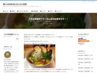 八本松製麺所でらーめん復活投票受付中!!