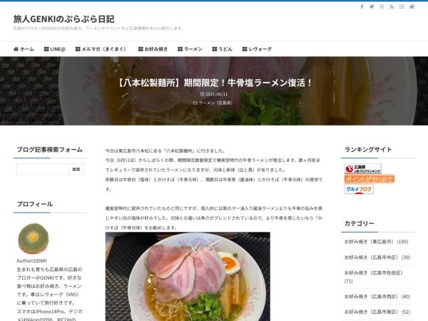 【八本松製麺所】期間限定!牛骨塩ラーメン復活!