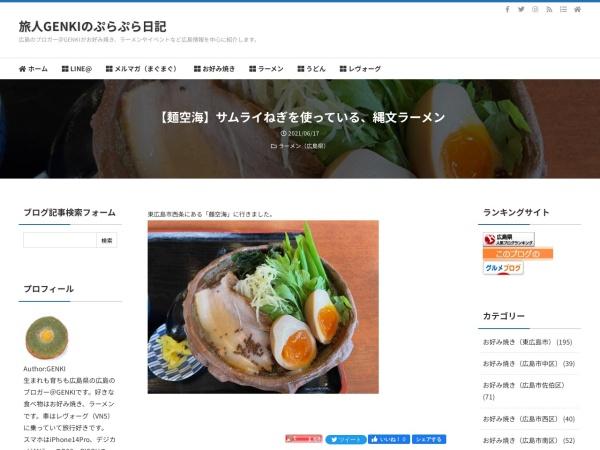 【麺空海】サムライねぎを使っている、縄文ラーメン