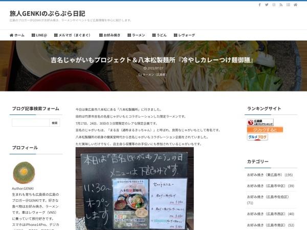 吉名じゃがいもプロジェクト&八本松製麺所『冷やしカレーつけ麺御膳』