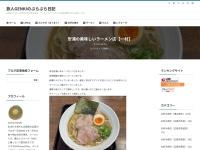 安浦の美味しいラーメン店【一村】