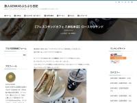 【フレスコサンドカフェ 八本松本店】ロースカツサンド