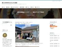 8月の新商品〜トマチー〜【真心デイズ 下見店】