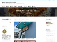 磯野製麺が美味しいお店【お好み焼き じだん】