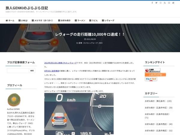 レヴォーグの走行距離10,000キロ達成!!
