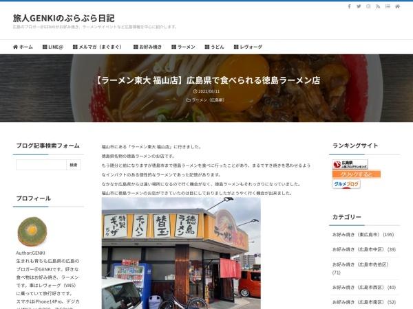 【ラーメン東大 福山店】広島県で食べられる徳島ラーメン店