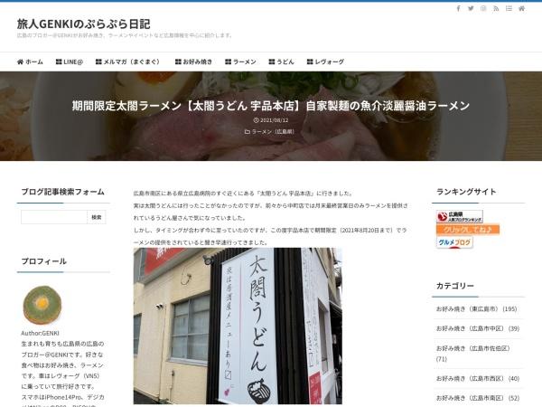 期間限定太閤ラーメン【太閤うどん 宇品本店】自家製麺の魚介淡麗醤油ラーメン