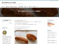 塩パン発祥のお店【パンメゾン 八幡浜店】