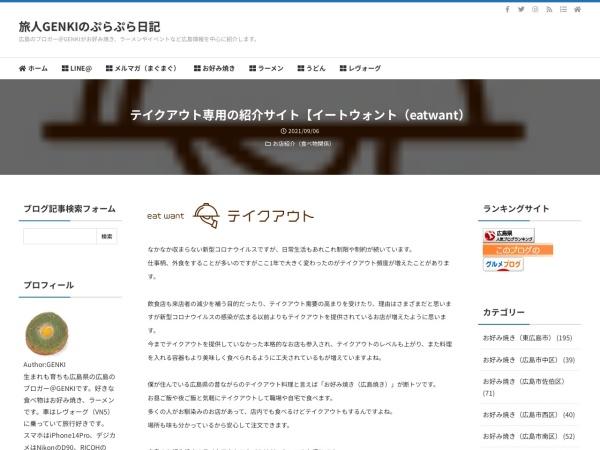 テイクアウト専用の紹介サイト【イートウォント(eatwant)