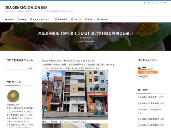 東広島市西条【御料理 そうびき】贅沢な料理と時間と心遣い