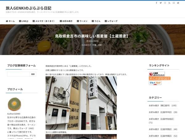 鳥取県倉吉市の美味しい蕎麦屋【土蔵蕎麦】
