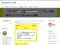 【povo1.0】データ使い放題24時間無料キャンペーン