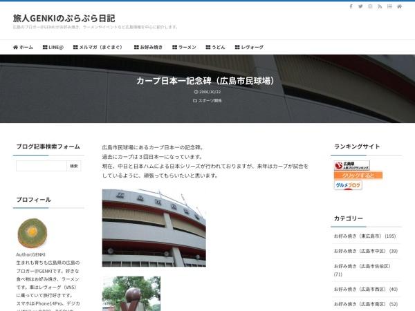 カープ日本一記念碑(広島市民球場)