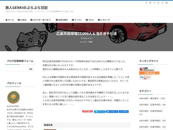 広島市民球場23,000人&浅井選手引退