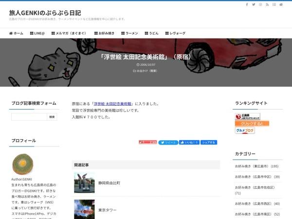 「浮世絵 太田記念美術館」(原宿)