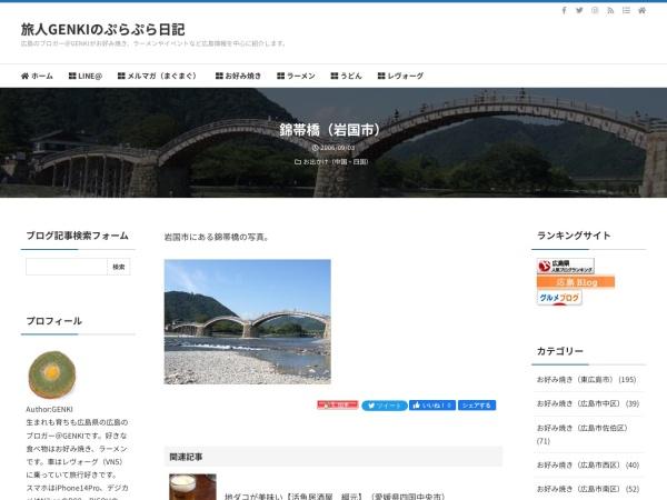 錦帯橋(岩国市)