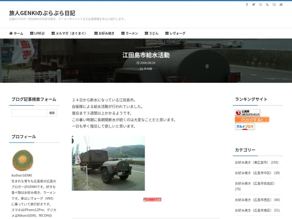 江田島市給水活動