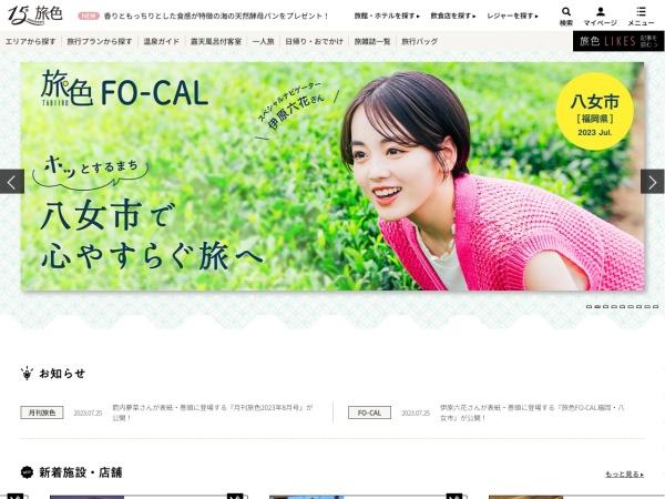 『旅色』女性の旅をナビゲートするウェブマガジン