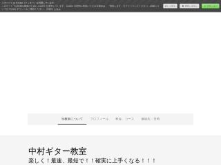 中村ギター教室(奈良県磯城郡)